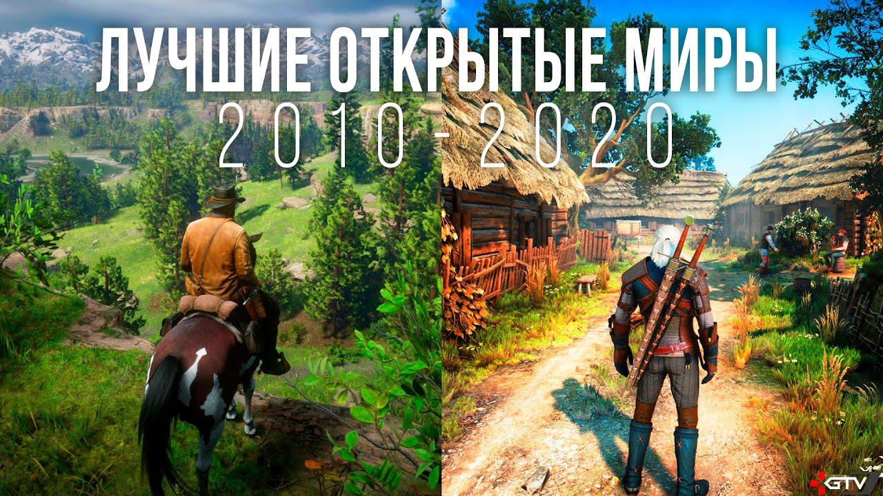 Лучшие игры с открытым миром (2010-2020)