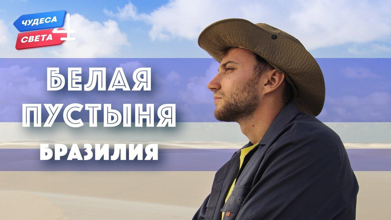 Белая пустыня. Бразилия. Орёл и Решка. Чудеса света (eng, rus sub)