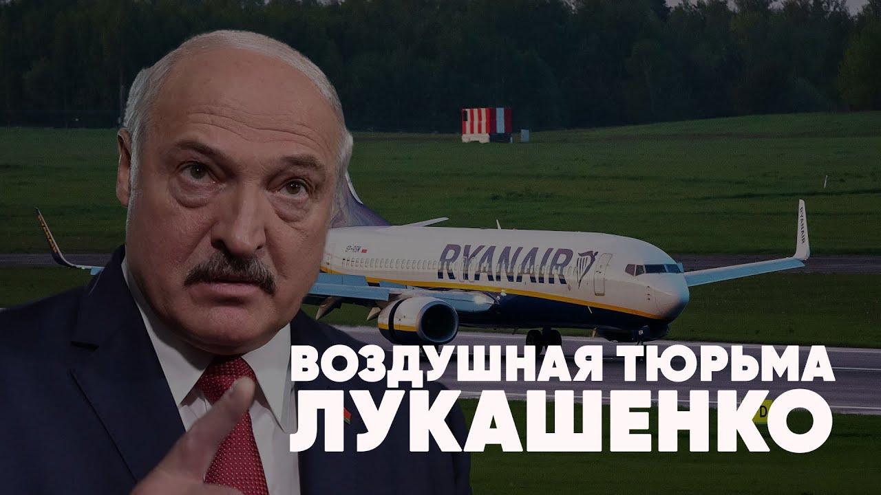 ⚡️Воздушная тюрьма Лукашенко | Санкции против Белоруссии | ЕС закрыл небо Минску | Полный Контакт