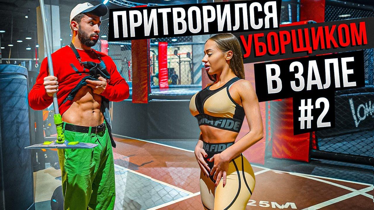 Мастер Спорта притворился УБОРЩИКОМ в ЗАЛЕ #2   GYM PRANK