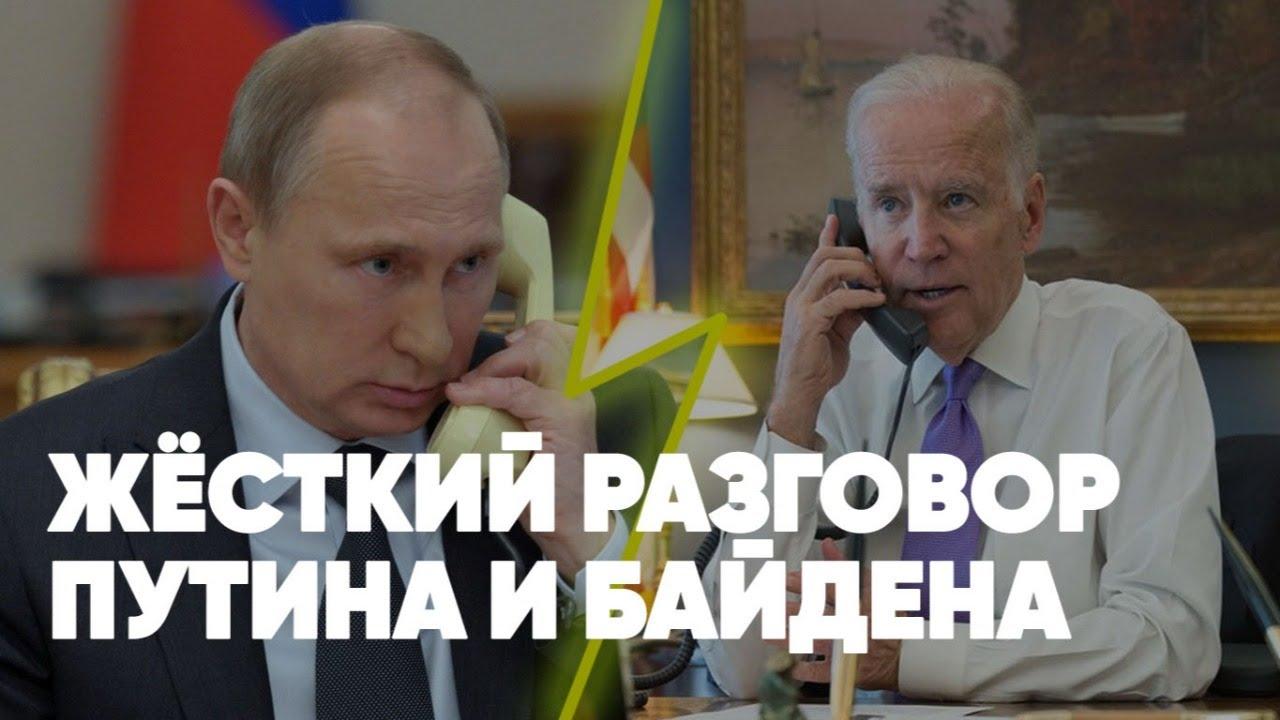 ⚡️Жёсткий разговор Путина и Байдена Убийство президента Гаити Провал США в Афганистане Спецвыпуск