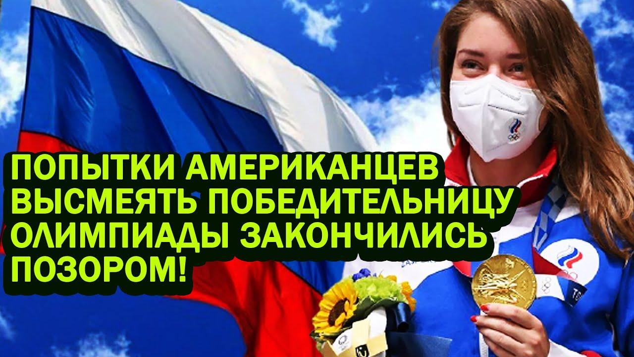 Срочно! Попытки американцев высмеять российскую чемпионку Олимпиады закончились ПО3ОРОМ