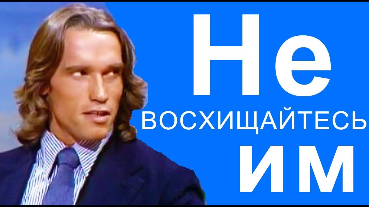 Арнольд Шварценеггер ПЛОХОЙ ЧЕЛОВЕК