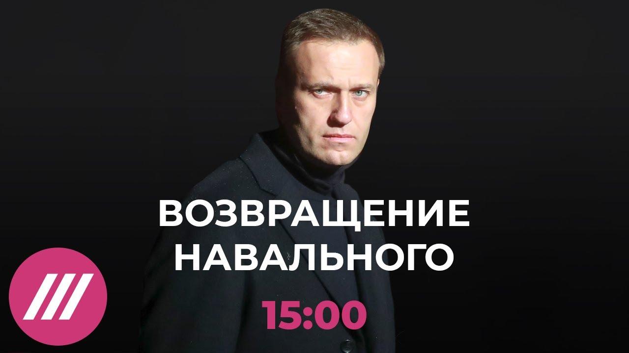 Навальный задержан после возвращения в Москву. Спецэфир Дождя