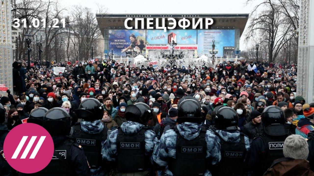 Навальный. Протесты. 31 января / Спецэфир Дождя