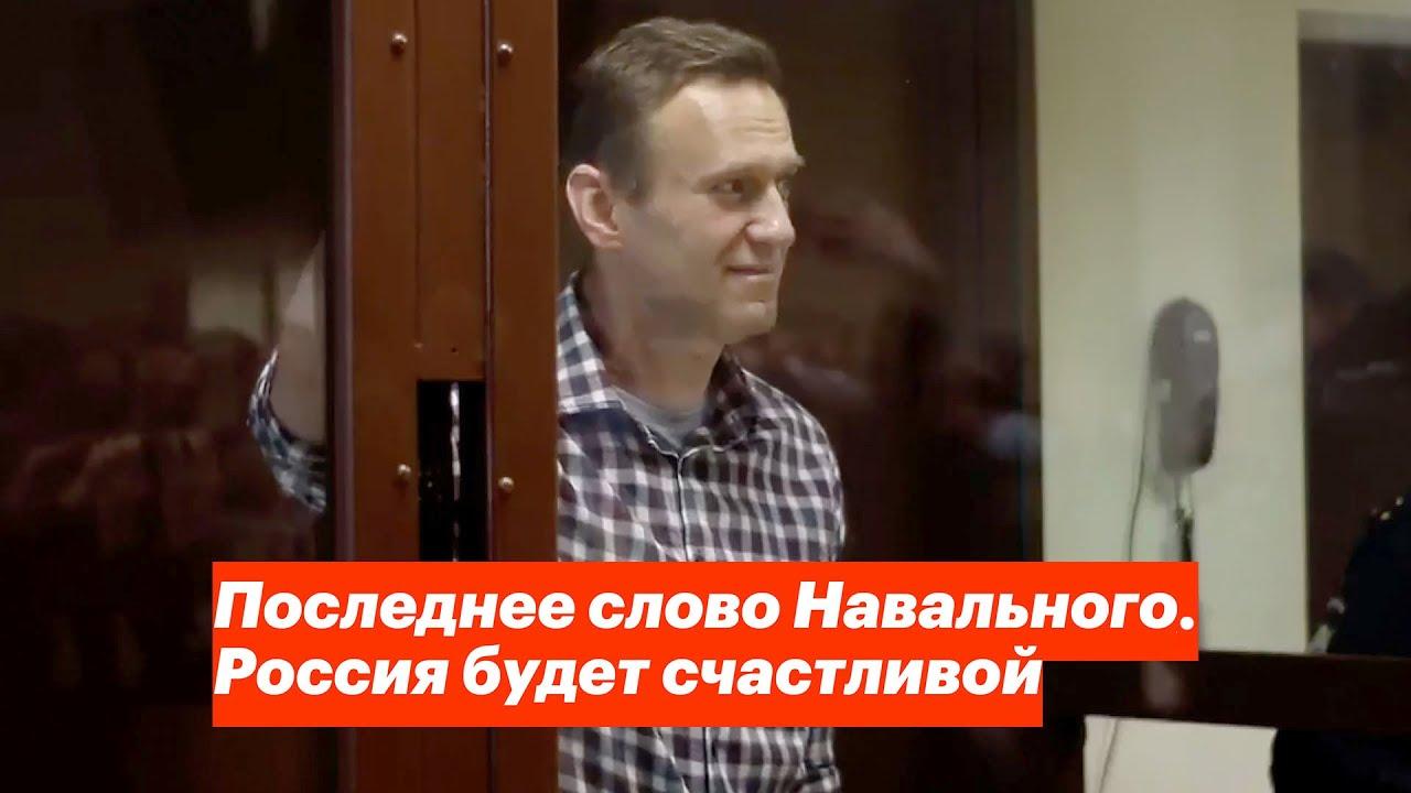 Последнее слово Навального. Россия будет счастливой