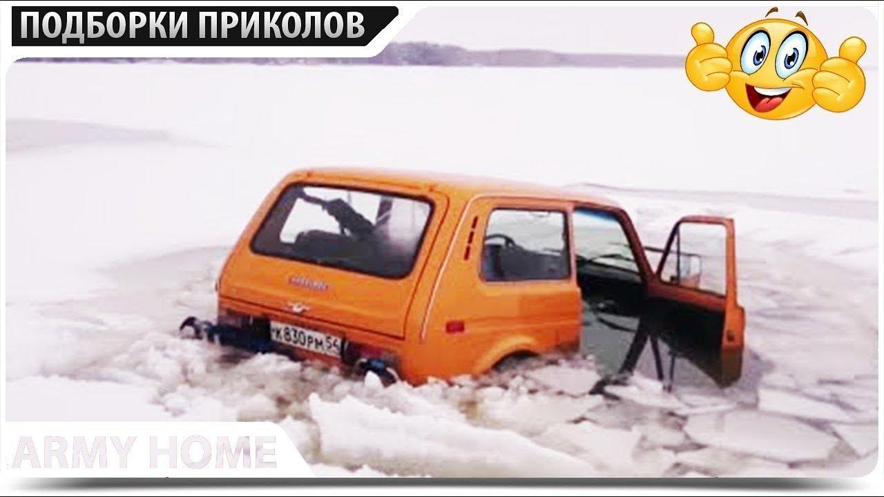 ПРИКОЛЫ 2021 Февраль #150 ржака до слез угар прикол - ПРИКОЛЮХА