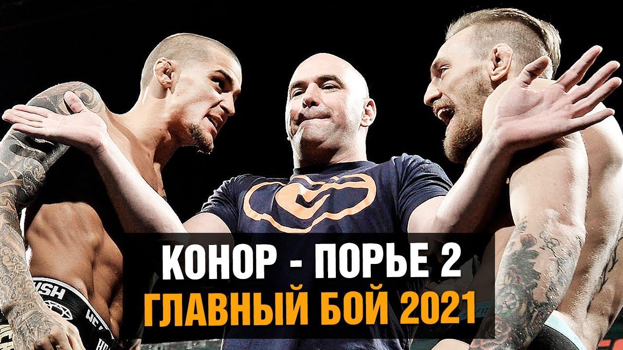 UFC 257 - Конор против Порье 2 / Этот бой нельзя пропустить / Эпичное промо реванша