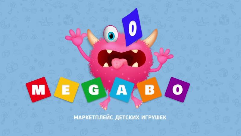 Megaboo