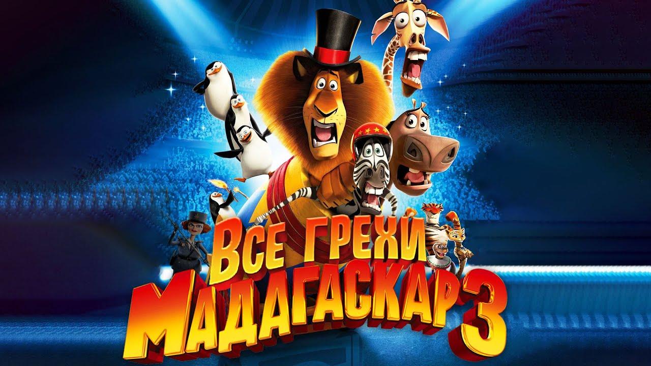 """Все грехи и ляпы мультфильма """"Мадагаскар 3"""""""