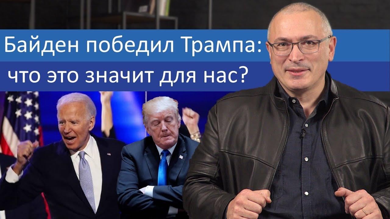 Байден победил Трампа, что это значит для нас? | Блог Ходорковского