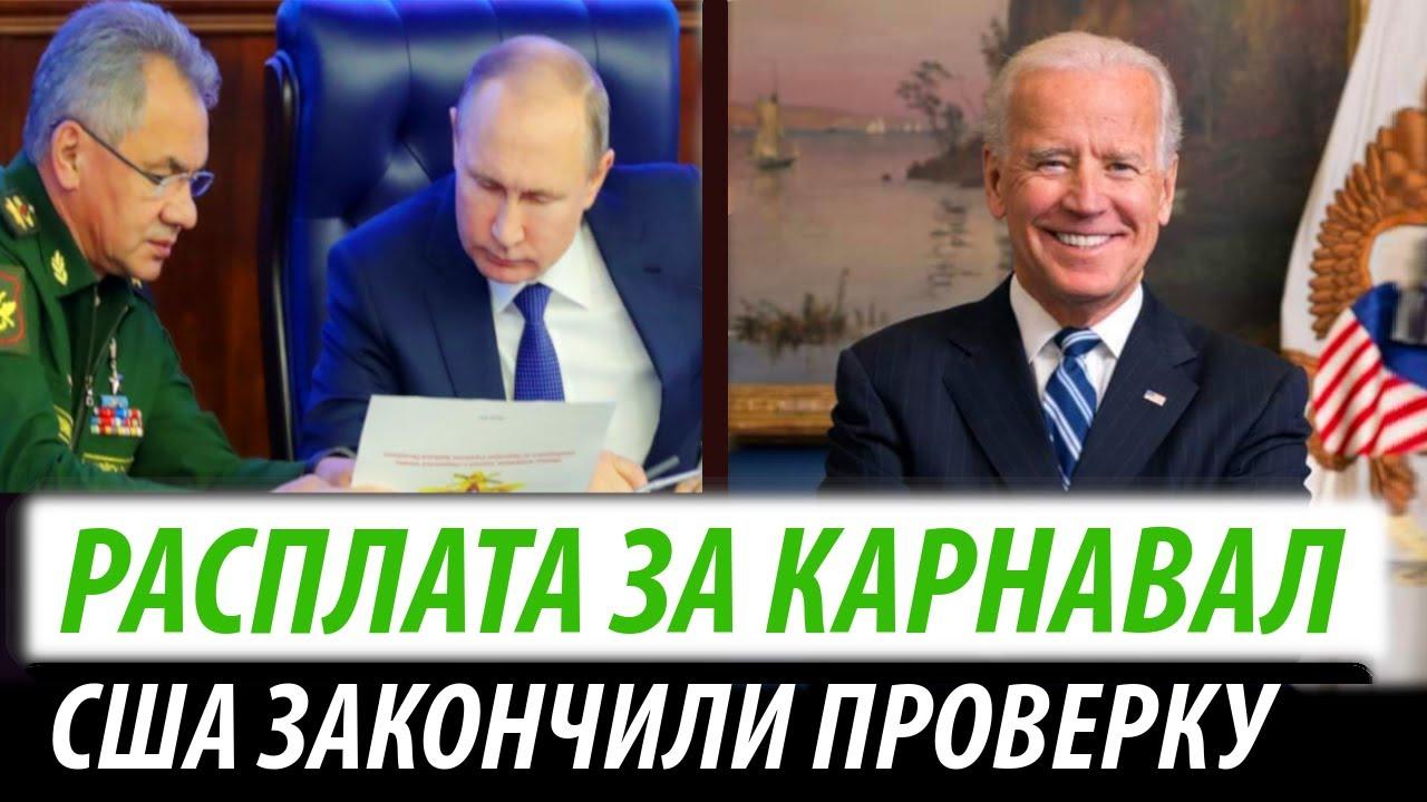 Расплата за карнавал Путина. США закончили проверку