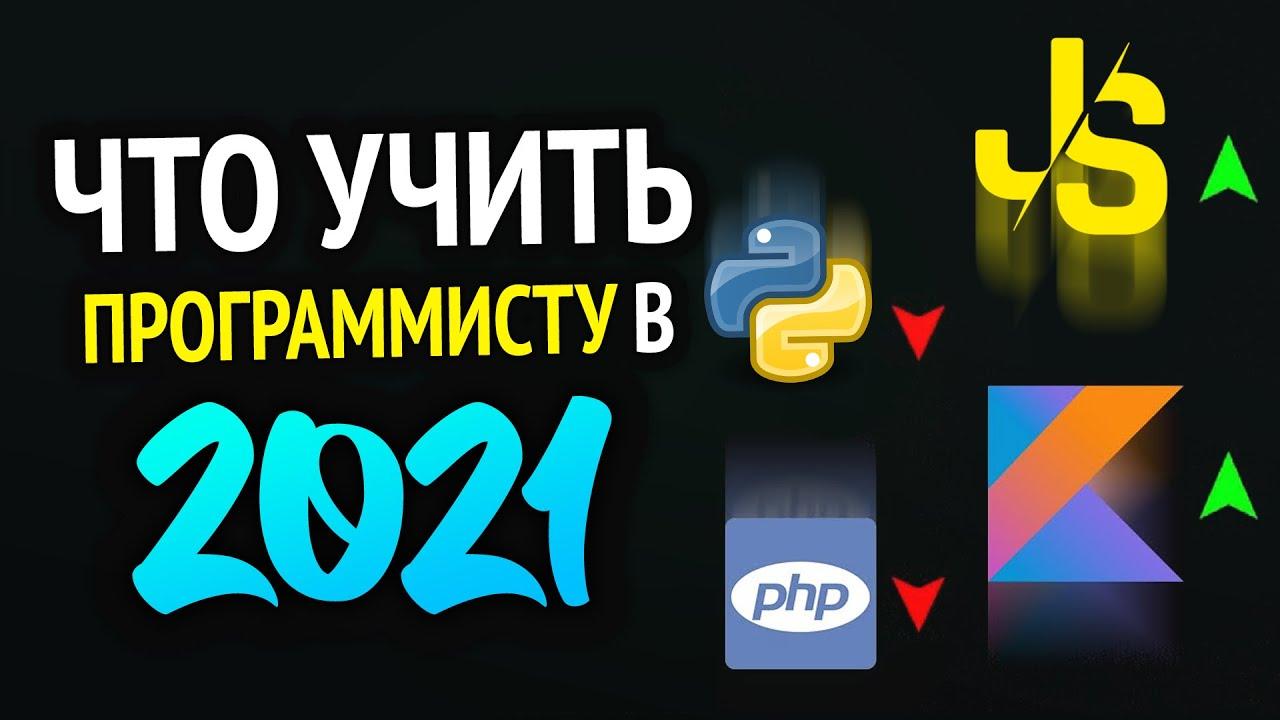 Какой язык программирования учить в 2021?