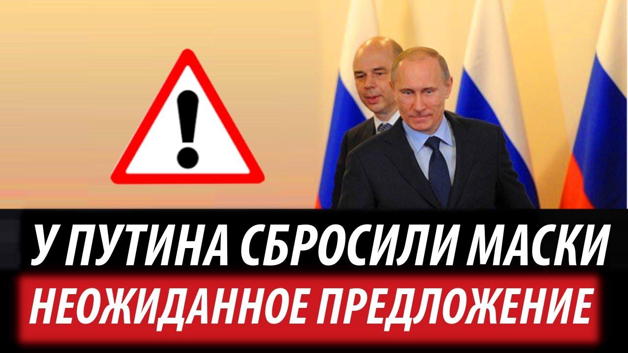 У Путина сбросили маски. Неожиданное предложение Кремля