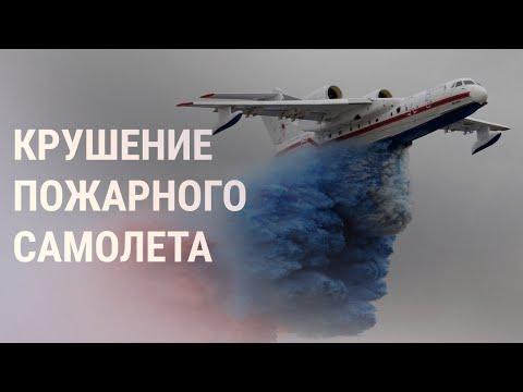 В Турции разбился российский самолет   НОВОСТИ   14.08.21
