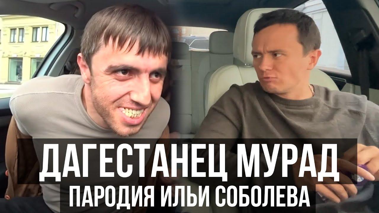 Дагестанец Мурад и таксист. Пародия. Илья Соболев.