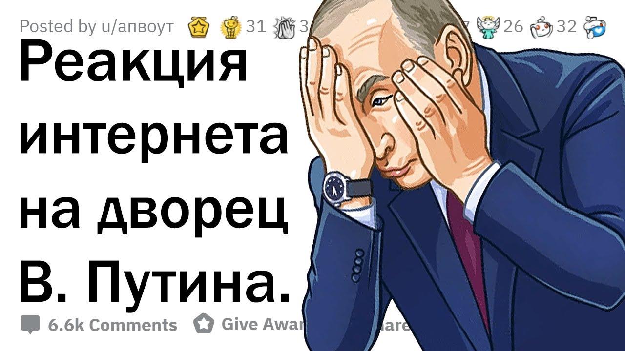"""Что интернет думает о видео Навального """"дворец Путина""""?"""