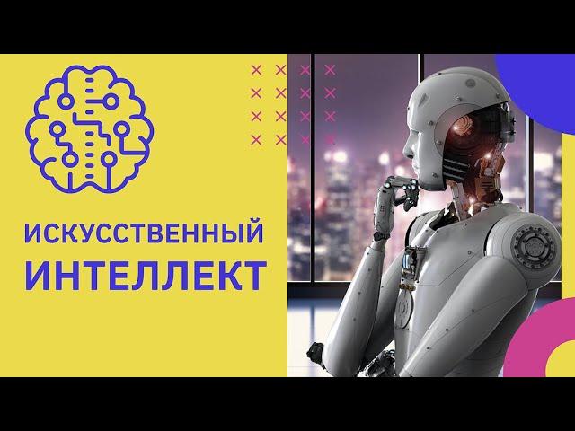 Что такое искусственный интеллект и как его используют сегодня    GeekBrains