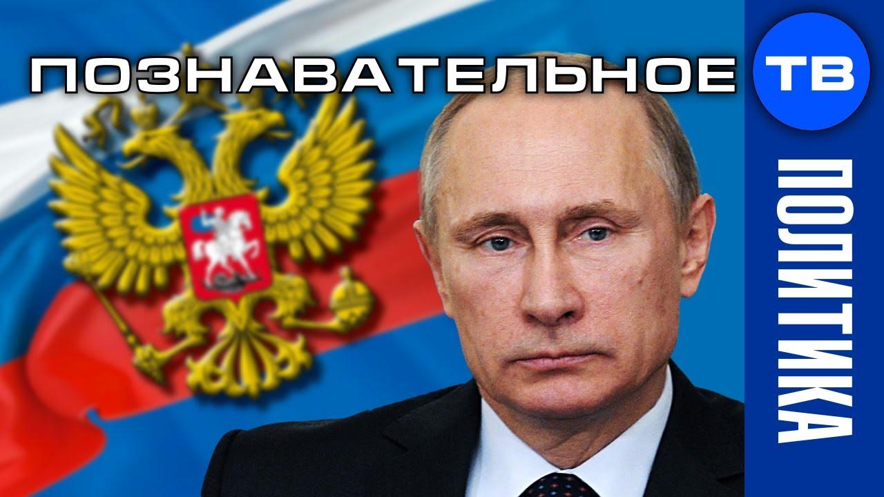Обзор поправок в Конституцию. Что задумал Путин? (Познавательное ТВ, Артём Войтенков)