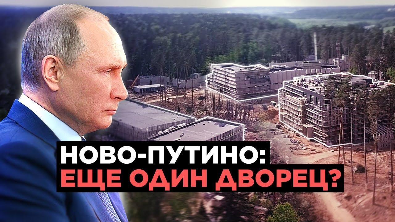 ТАЙНЫЙ ГОРОД ПУТИНА? Как рядом с резиденцией президента строят комплекс за миллиарды