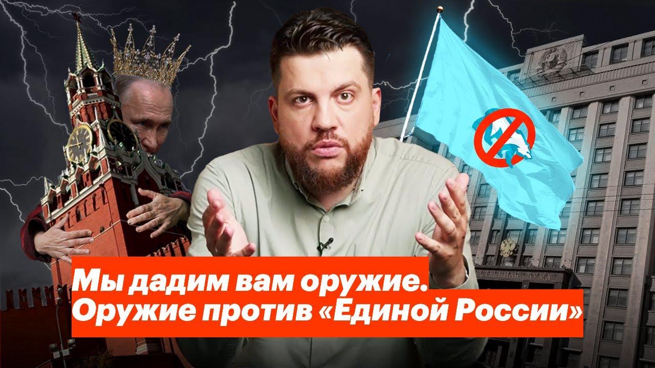 Мы дадим вам оружие. Оружие против «Единой России»