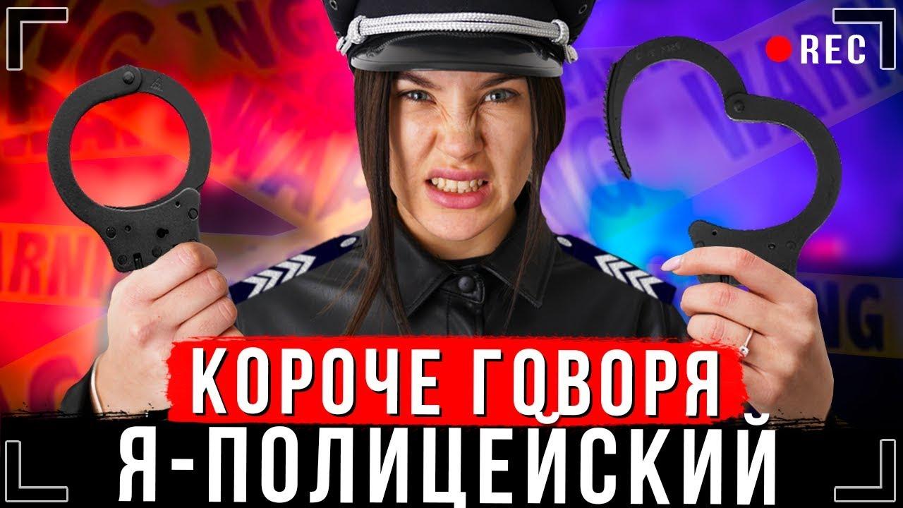 КОРОЧЕ ГОВОРЯ, Я - ПОЛИЦЕЙСКИЙ [От первого лица]   Иккеро стал полицейским