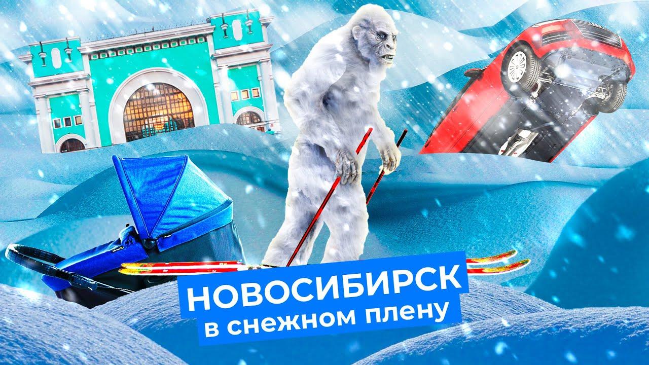 Новосибирск: почему город-сугроб утопает в снегу и что об этом думают люди