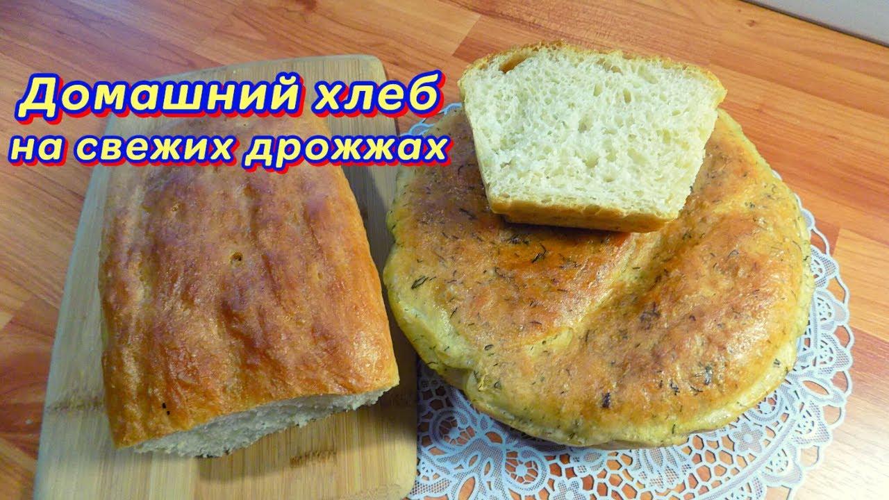Домашний хлеб на свежих дрожжах в духовке. Чесночный хлеб и хлеб с укропом.Выпечка дрожжевого хлеба.