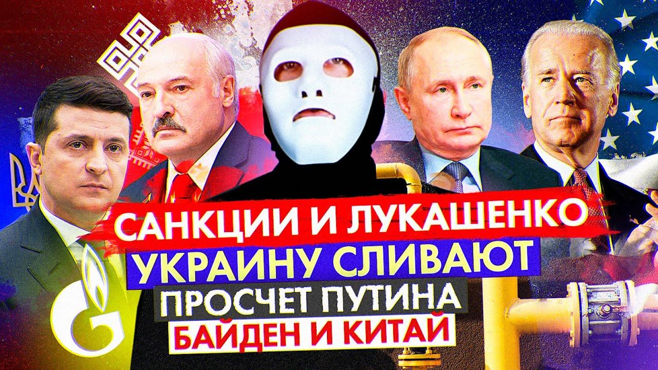 Санкции Против Беларуси, Байден Окружает Китай, Путин и Украина [ Геополитическая Партия №1 ]