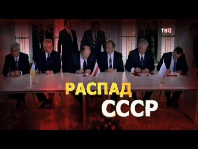 Как происходил распад СССР