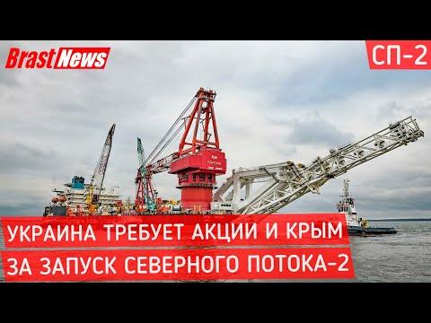 Северный Поток 2 - последние новости вокруг Nord Stream 2 сегодня, Украина требует компенсации СП-2