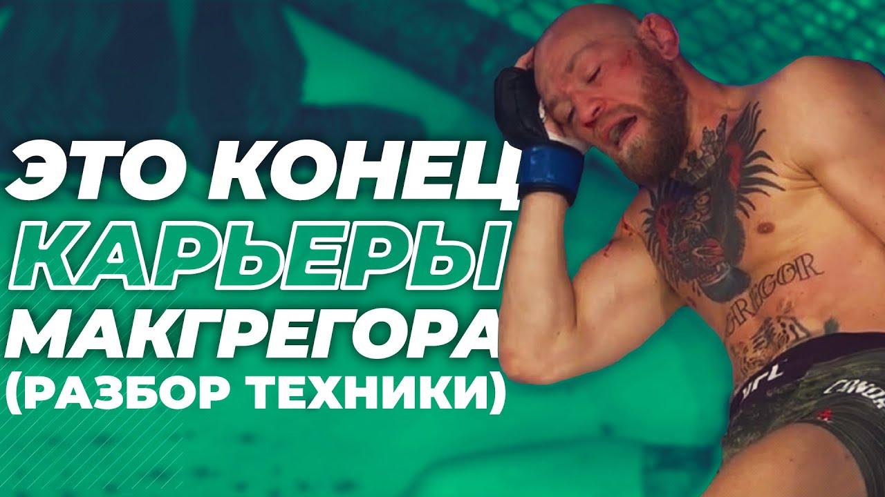 ? МАКГРЕГОР ПРОТИВ ПОРЬЕ 2 - РАЗБОР ПОЕДИНКА UFC 257