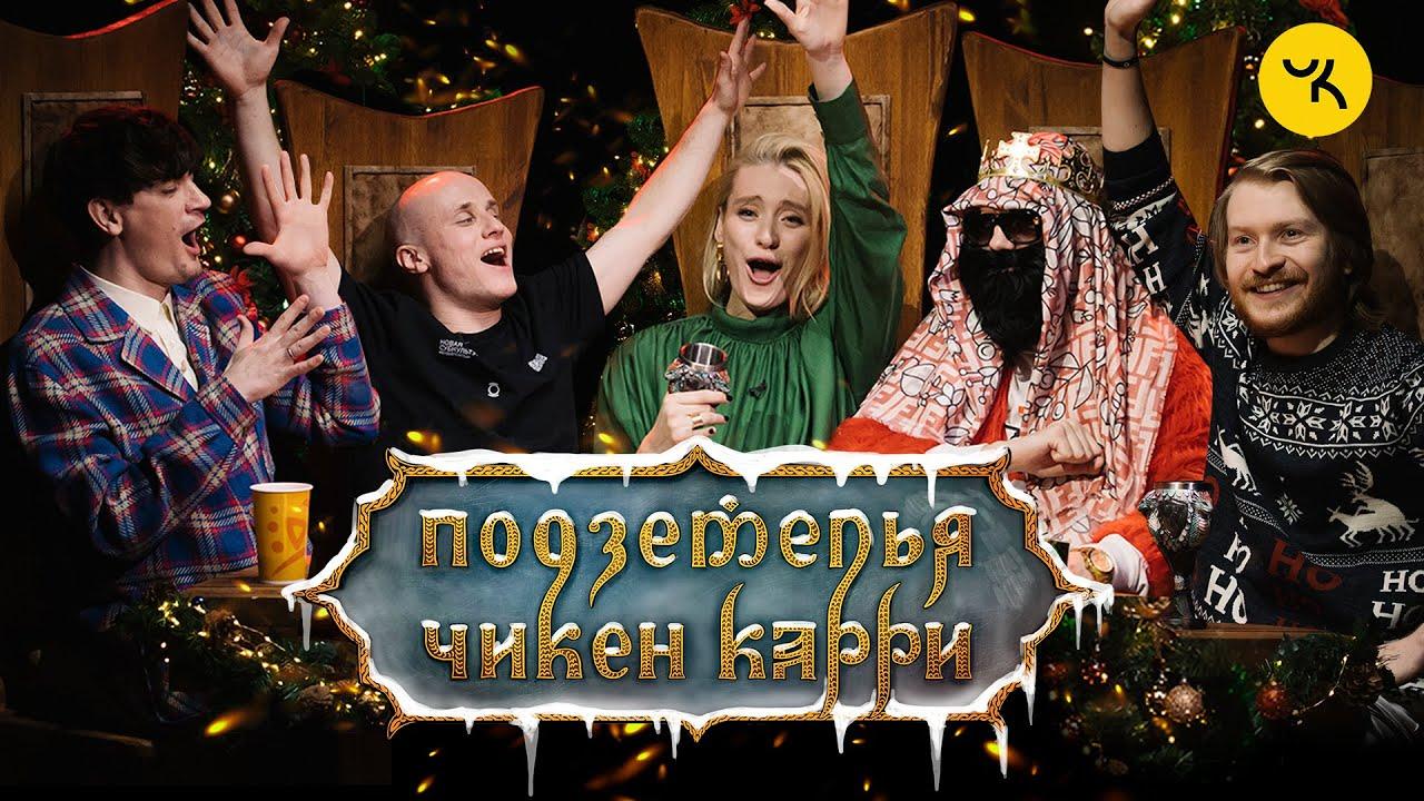 Подземелья Чикен Карри #2 Новогоднее приключение (Поперечный, Миногарова, BRB, Гудков, Кукушкин)