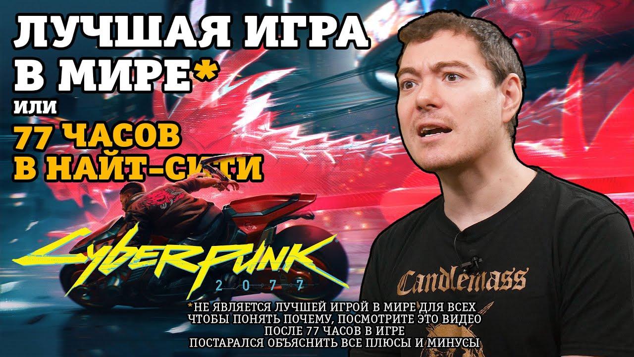 Cyberpunk 2077 - 77 часов в Найт-сити. Хорошее и плохое Киберпанка 2077  I Битый Пиксель