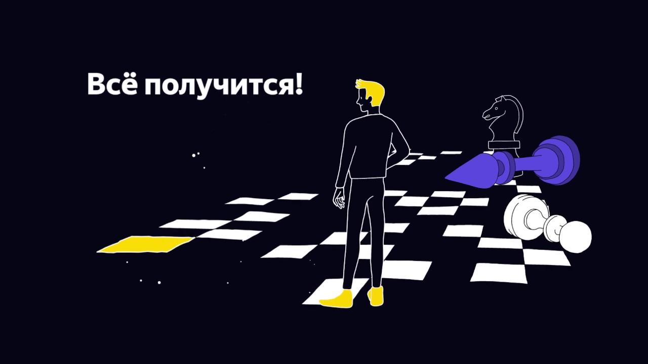 Летняя стажировка в Яндексе 2020