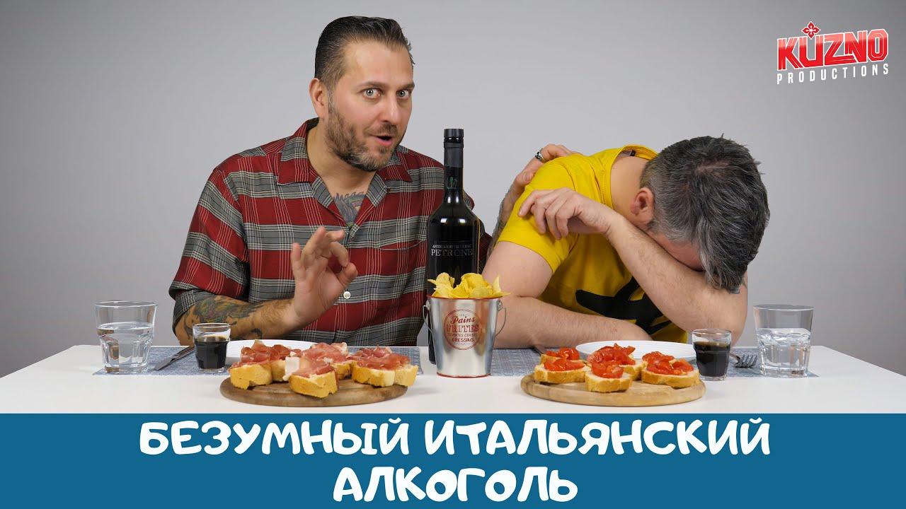 Безумный итальянский алкоголь: реакция итальянцев