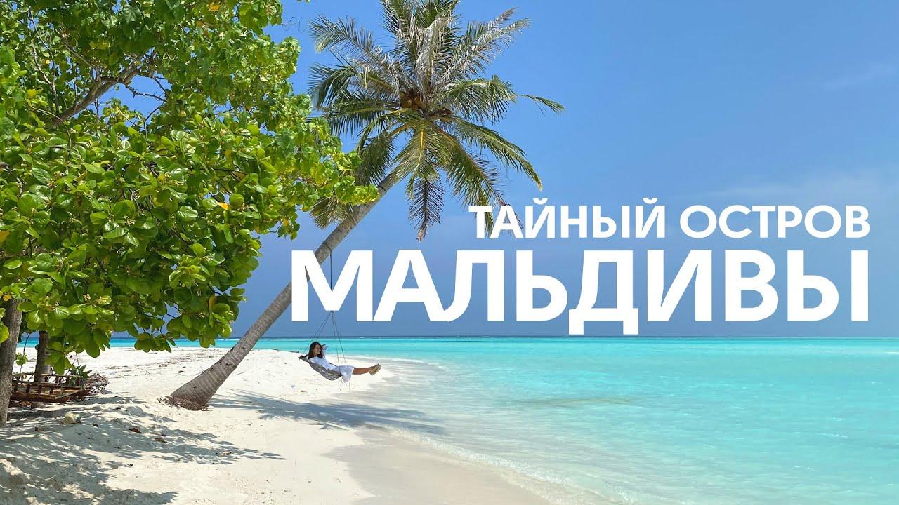 Мальдивы дикарем! Самый красивый и дешевый остров