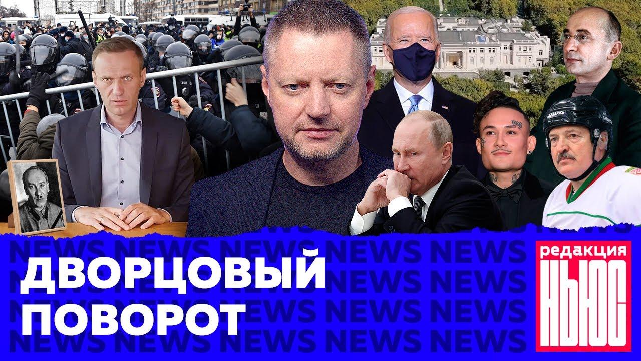 Редакция. News: митинги по всей стране, дворец Путина, Навальный в СИЗО