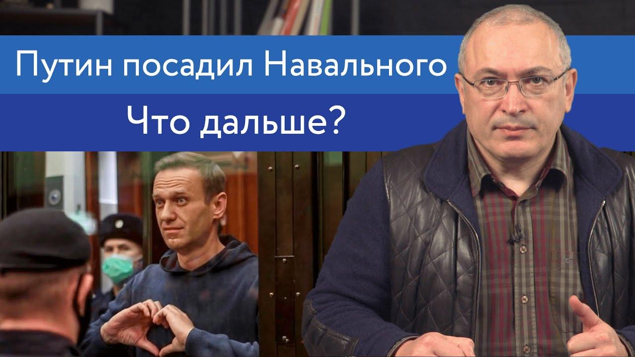 Путин посадил Навального. Что дальше? | Блог Ходорковского