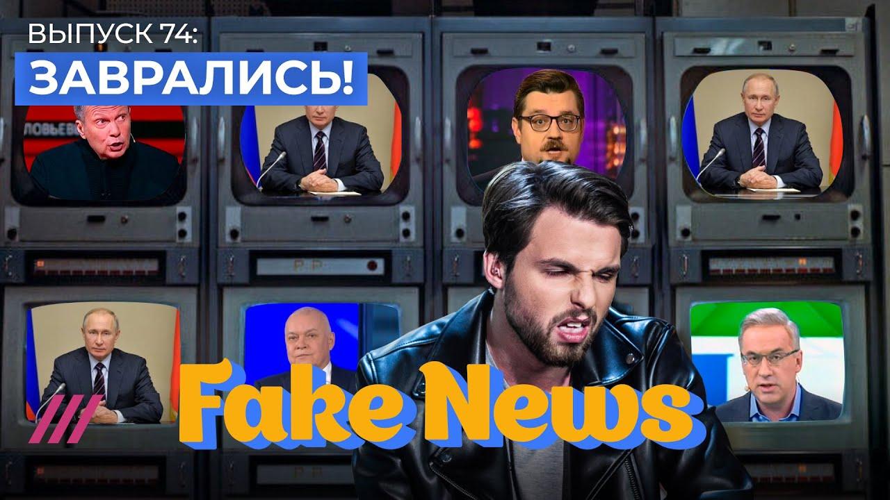 Ад в Дагестане. Всероссийское вранье о COVID-19? Соловьев в поисках фашизма. Повар Путина на НТВ
