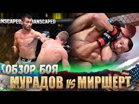 ОБЗОР БОЯ: Махмуд Мурадов - Джеральд Миршерт | UFC Vegas 35