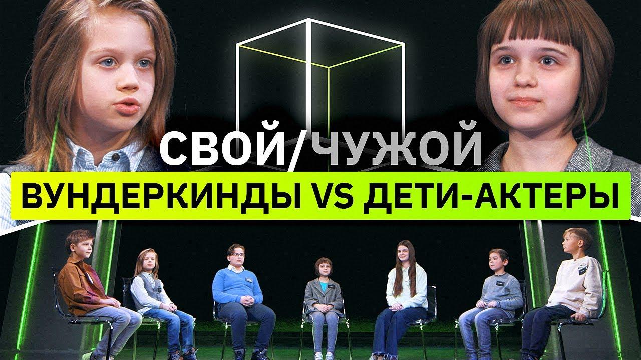 5 вундеркиндов разоблачают 2 детей-актеров   Свой/чужой   КУБ