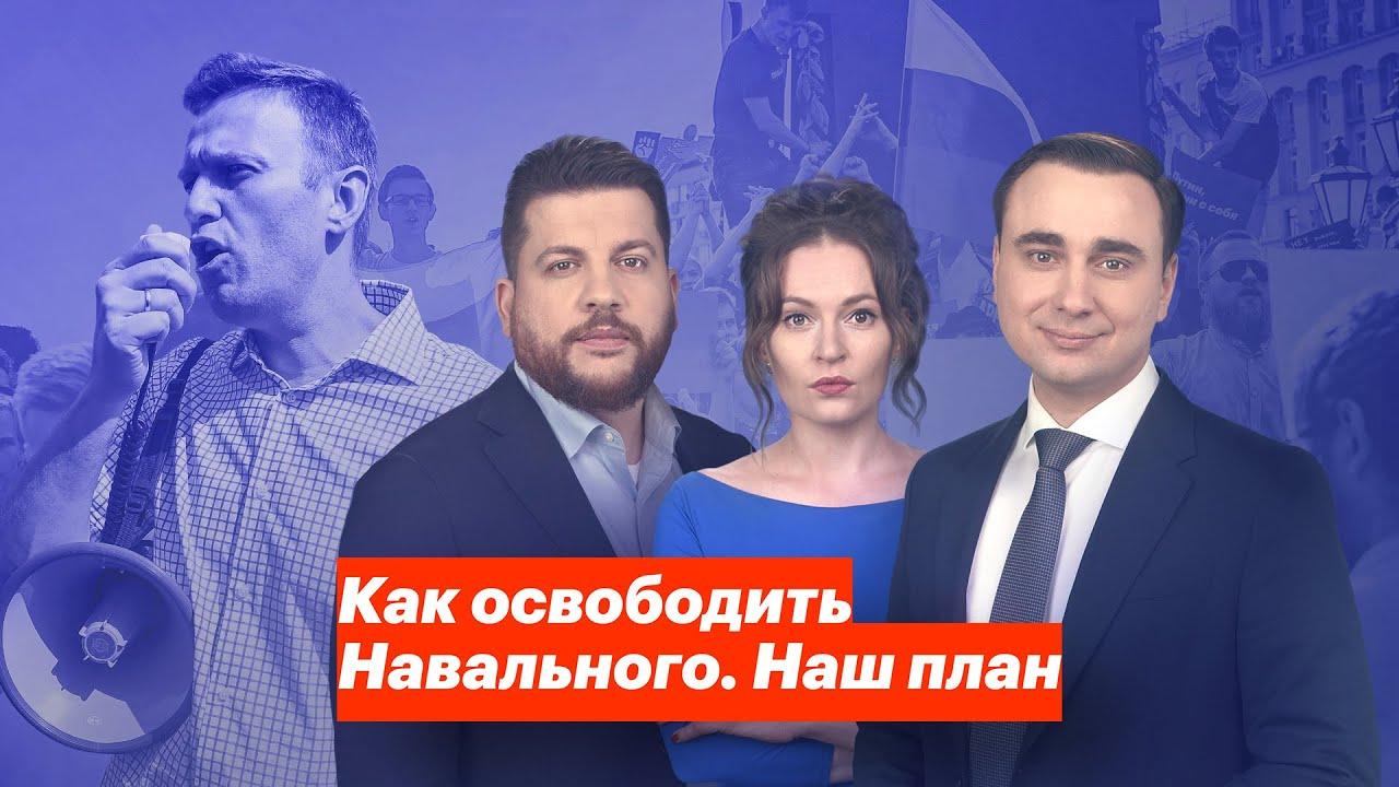 Как освободить Навального. Наш план