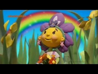 Фифи и цветочные малыши. Цветочная радуга