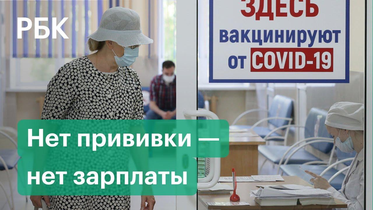 Работодателей в Москве обязали отстранять сотрудников без прививки