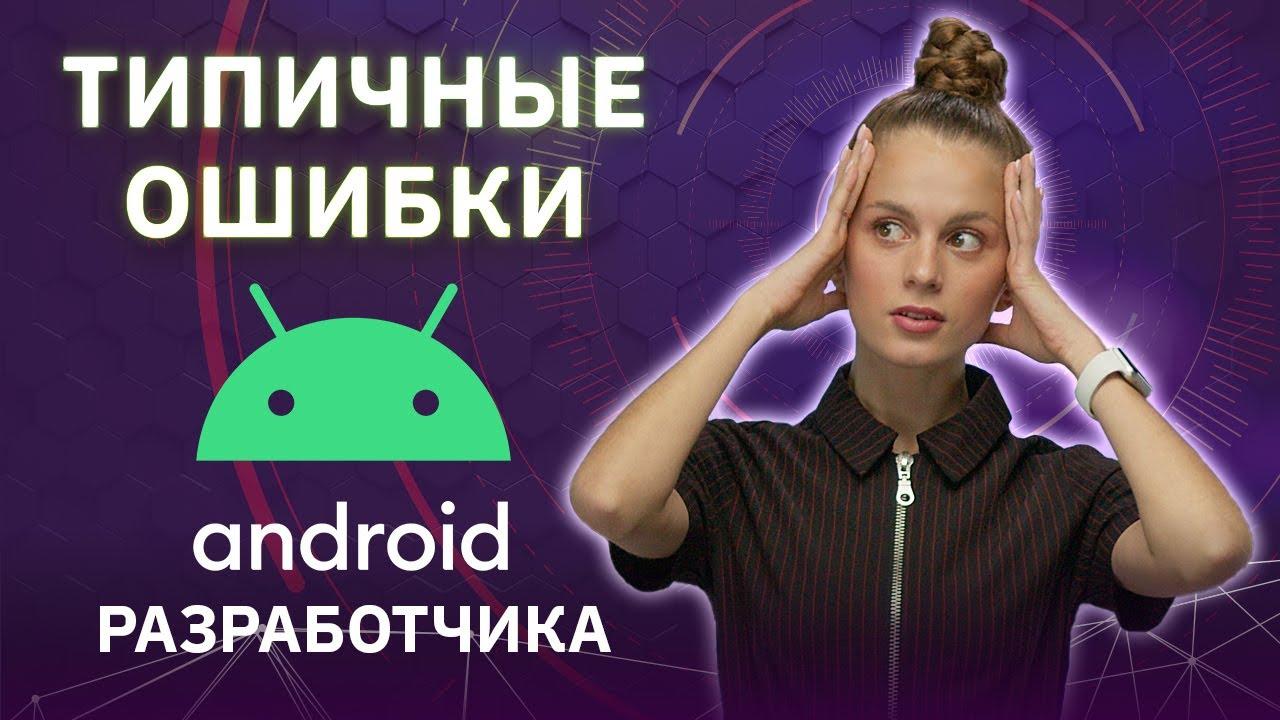 Типичные ошибки начинающего Android-разработчика   GeekBrains