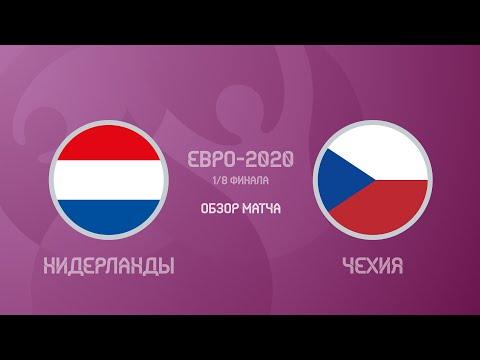 СЕНСАЦИЯ! Нидерланды — Чехия 0:2. Евро-2020. Обзор матча, все голы и лучшие моменты