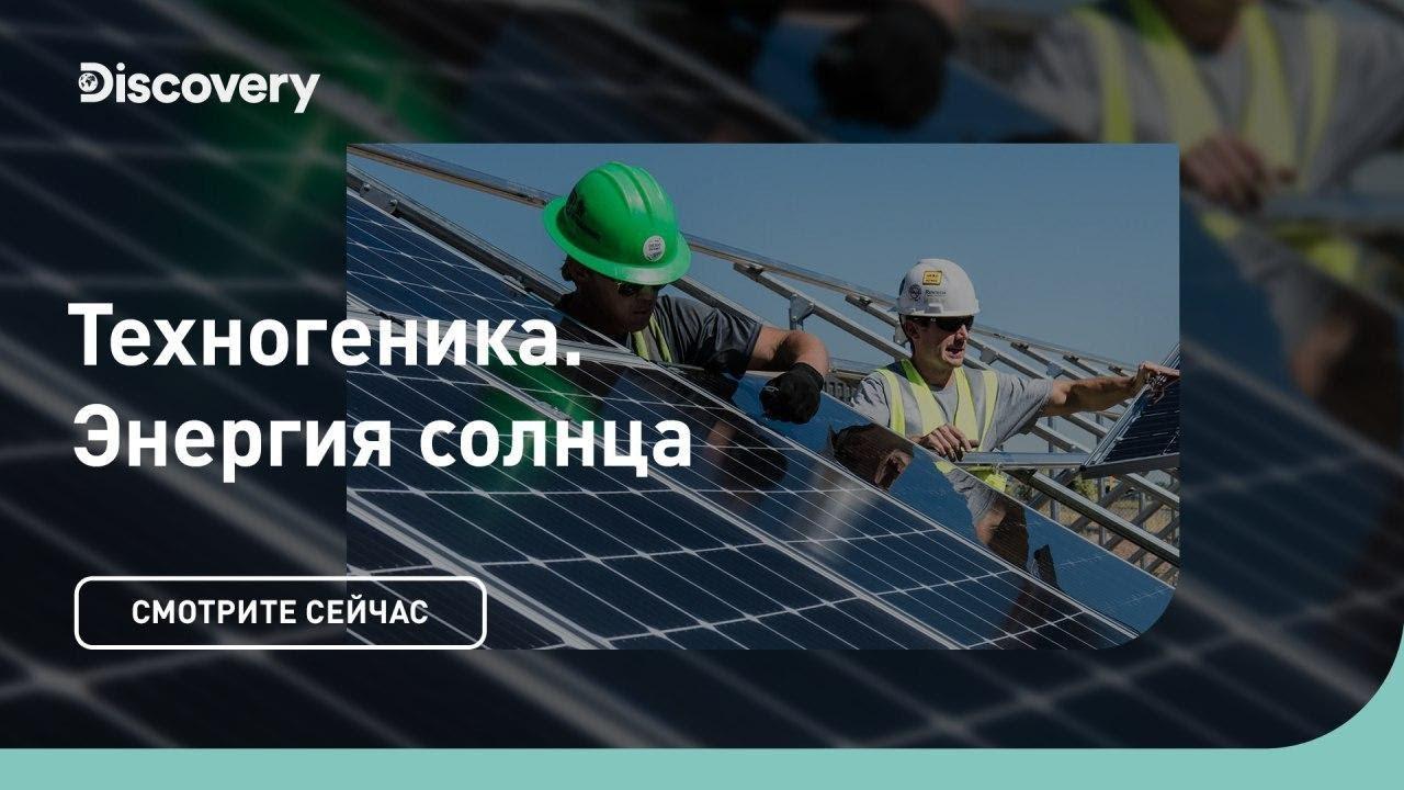 Энергия солнца   Техногеника 3   Discovery Channel
