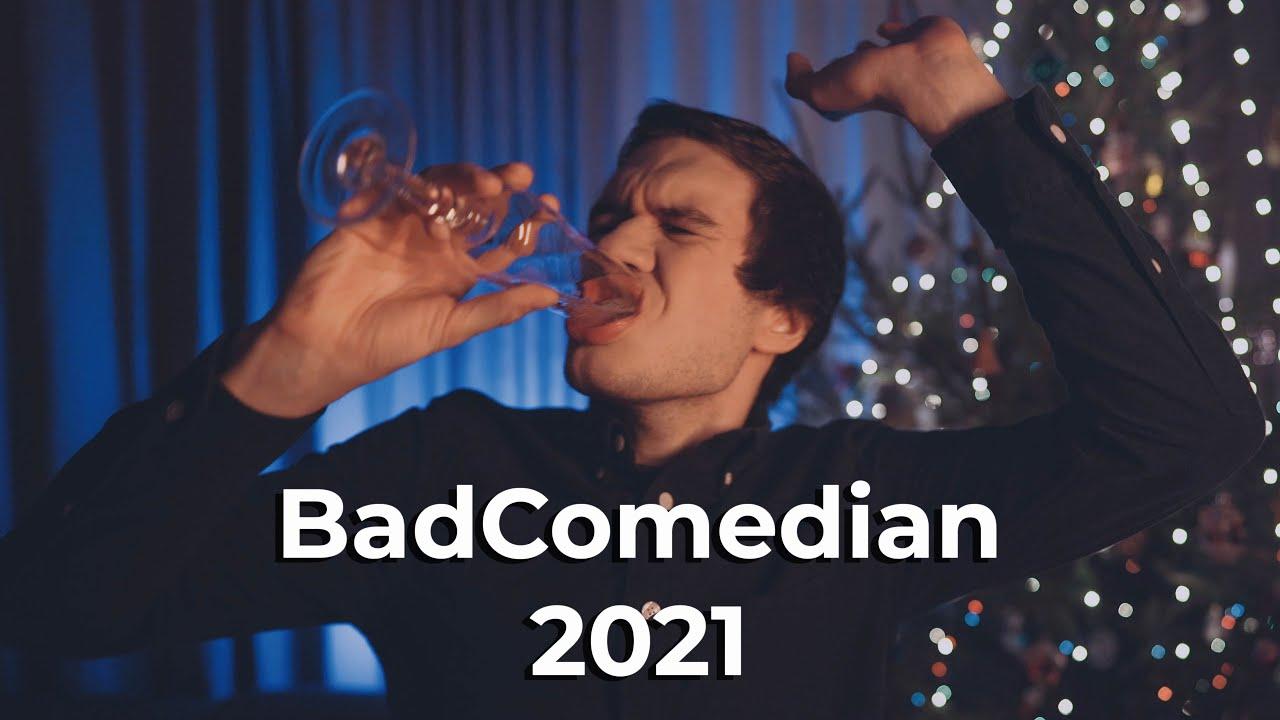 Bad - 2021. С новым годом!