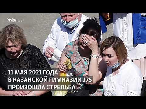 Стрельба в школе в Казани. Что видели дети и родители
